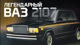 ВАЗ-2107. ИСТОРИЯ СОЗДАНИЯ ЛЕГЕНДЫ