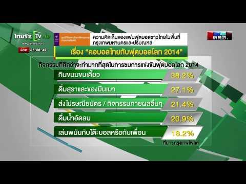 กรุงเทพโพลทีมบอลโลกที่คนไทยเชียร์