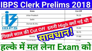 IBPS Clerk Cut Off 2018 || Last year Cut Off of IBPS clerk || Exam Strategy