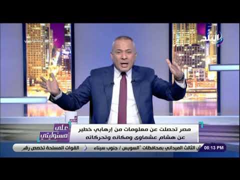 على مسئوليتي مع أحمد موسى – الحلقة الكاملة (4-3-2020)