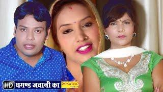 Ghamand Saali Ka || घमंड साली का || SB Surjeet, Pooja Hooda || Haryanvi New Songs