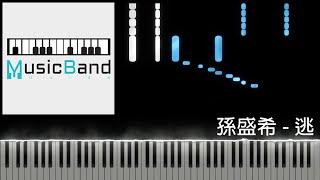 "[琴譜版] 孫盛希 Shi Shi - 逃 Come Away - 電視劇 ""想見你 상견니"" 插曲 - Piano Tutorial 鋼琴教學 [HQ] Synthesia"