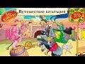 Тридевятое Царство - детский журнал #9 Путешествие БОГАТЫРЕЙ! Что Иван в Пижаме делал? Игровое Видео