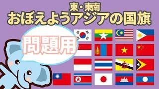 「知育の広場」が東アジア・東南アジアの国旗を暗記したい子のために作...
