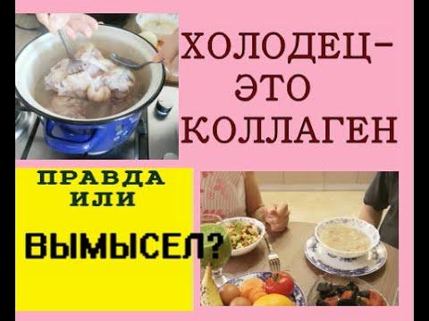 Холодец-вкусная еда или тяжёлый коллаген?