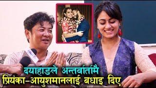 Dayahang Rai ले अन्तर्वार्तामै प्रियंका–आयुशमानलाई बधाइ दिए | सुरक्षाको प्रेमी दया ! Surakshya Panta