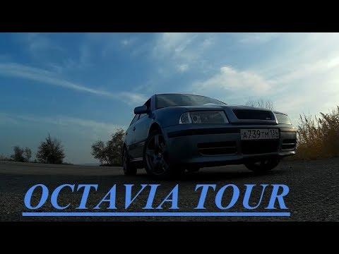 Skoda Octavia tour 1.8T. Востребована ли старушка Тур?!