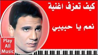 527S-  تعليم عزف اغنية نعم يا حبيبي - عبد الحليم حافظ