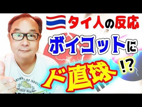 韓国の日本ボイコットにタイ人の直球反応が来た…千年先も日本の足元に?