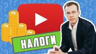 Облагается ли налогом заработок в интернете? Платить ли налоги в YouTube?
