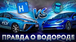 Водород против электромобиля Почему побеждает Tesla или до свидания Илон Маск