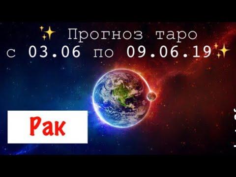 Рак гороскоп на неделю с 03.06 по 09.06.19 _ Таро прогноз
