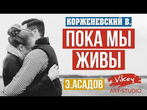 Эдуард Асадов - стихи - stihi-
