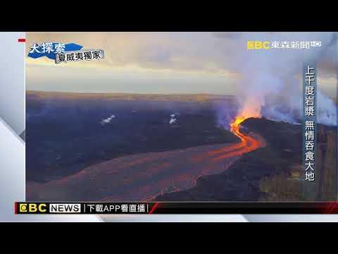夏威夷火山爆發 火山口千度岩漿 陸空獨家直擊