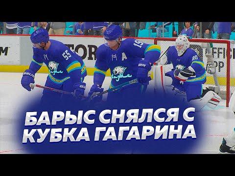 БАРЫС ОТКАЗАЛСЯ ОТ КУБКА ГАГАРИНА - БАРЫС Vs СИБИРЬ НЕ БУДЕТ - КХЛ В НХЛ 20