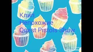 Клип Пародия /Непохожие/Quest Pistols Show😍😘