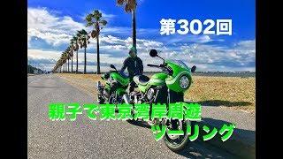 【モトブログ】#302 親子で東京湾岸周遊ツーリング 【motovlog】