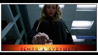 Кино «Земля будущего» / Русский трейлер / Фильм 2015 / От режиссера «Миссия невыполнима 4»