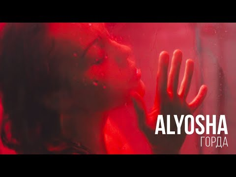 ALYOSHA - ГОРДА | Official Video