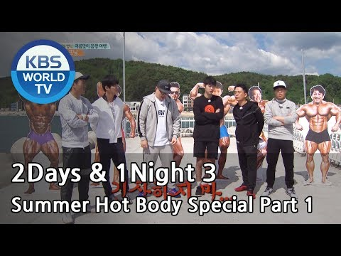 2 Days & 1 Night - Season 3 : Summer Hot Body Special Part 1 [ENG/TAI/2017.06.11]