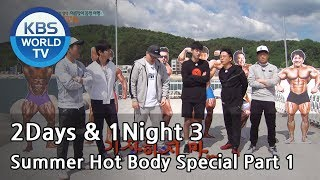 2 Days & 1 Night - Season 3 : Summer Hot Body Special Part 1 [ENG/THA/2017.06.11]