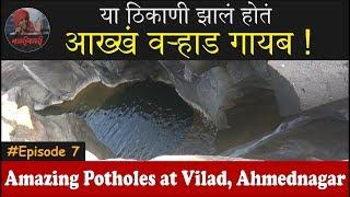 Nagari Nagari   Amazing Potholes at VILAD #Episode 7 - Kiran Dahale