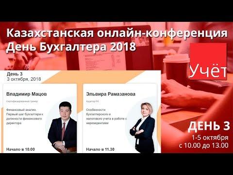 Песни онлайн про бухгалтера регистрация ооо в спб в кировском районе