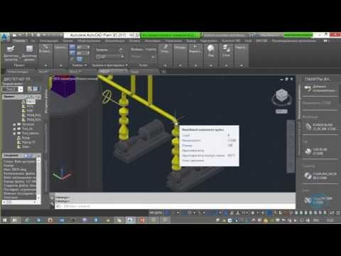 Видео уроки автокад plant 3d