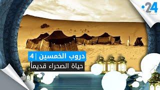 دروب الخمسين (4): حياة الصحراء قديماً