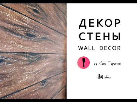 Декор стены - Имитация дерева шпатлёвкой / Wood imitation ♥ HandMade idea by Kati Torshina