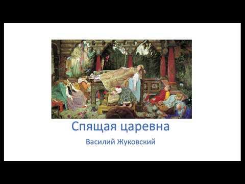 Спящая царевна В. Жуковский (аудиокнига сказка на ночь) литература 5 класс