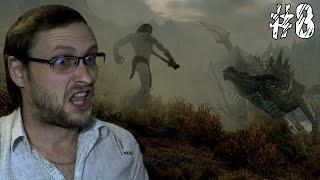 The Elder Scrolls V: Skyrim ► ОДИН ПРОТИВ ВСЕХ ► #8