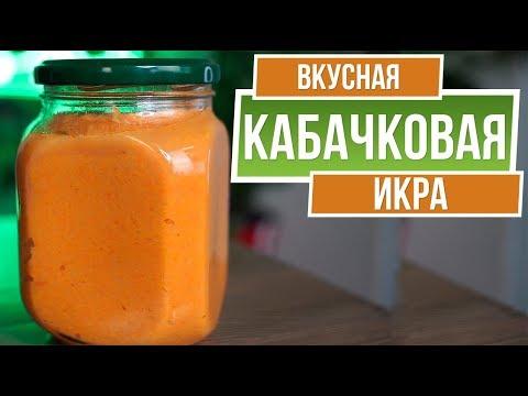 Вкусная кабачковая икра Простой Рецепт ✔️ Лучшие Сорта Кабачков Для Средней Полосы 🍅