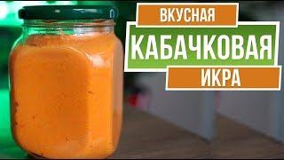 Вкусная кабачковая икра Простой Рецепт Лучшие Сорта Кабачков Для Средней Полосы