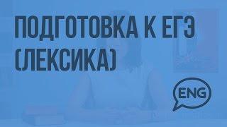 Подготовка к ЕГЭ (Лексика). Видеоурок по английскому языку 10-11 класс