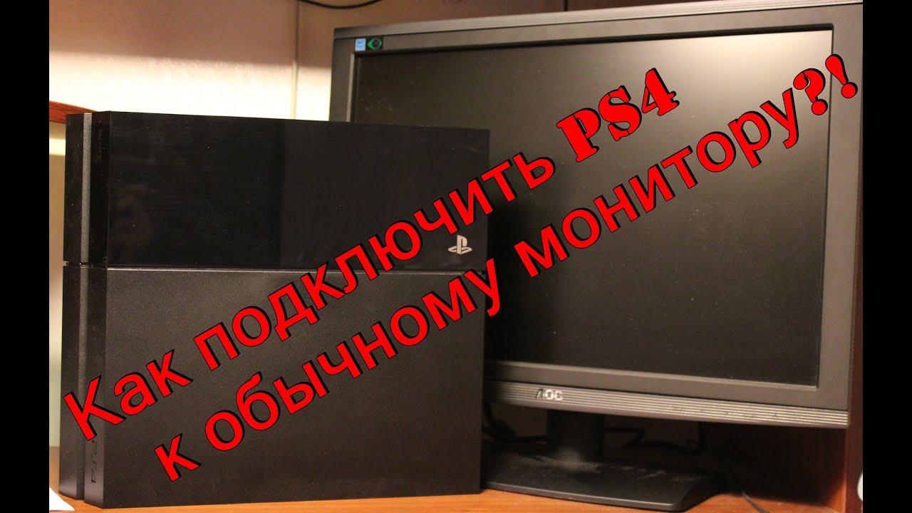 Попытка #3 подключения PS4 через VGA - YouTube