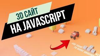 возможности Javascript на примере 3D сайта (обзор)