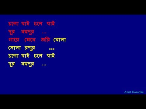 Cholo jai chole jai - Kishore Kumar Bangla Karaoke with Lyrics