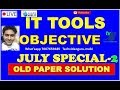 O Level IT Tools & Business system Objective | IT Tools लैंग्वेज के ऑब्जेक्टिव PART 2 MATCH BLANK