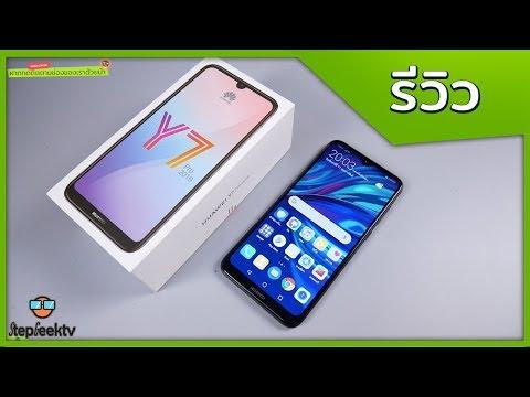 รีวิว Huawei Y7 pro 2019 ดีไหม จะทำให้เราประทับใจได้ไหมนะ - วันที่ 13 Feb 2019