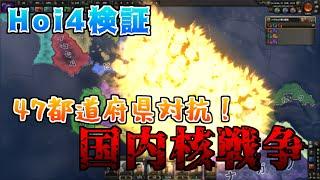 【HoI4】47都道府県に核兵器1000発ずつ配布してみたらどうなるのか?!【ゆっくり実況】