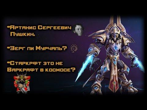 видео: Артанис - Интерактивные Фразы и Шутки - heroes of the storm