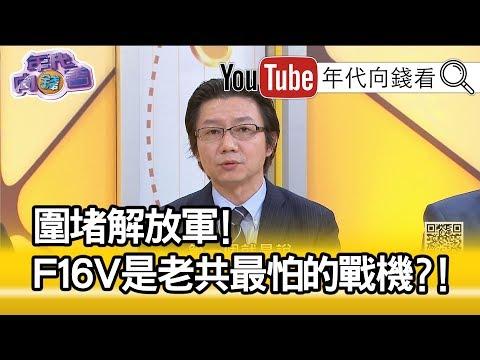 精彩片段》吳明杰:F16V軍售跟南海有關?!【年代向錢看】190819