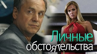 ЛИЧНЫЕ ОБСТОЯТЕЛЬСТВА - Серия 6 / Криминальная мелодрама
