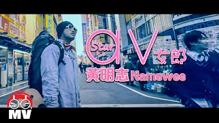 【AV女郎 AV Star】Namewee 黃明志 @亞洲通殺 2015 Asian Killer