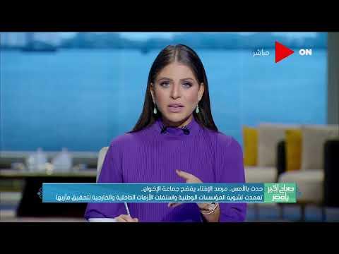 صباح الخير يا مصر - مرصد الإفتاء يفضح جماعة الإخوان.. تعمدت تشويه المؤسسات الوطنية