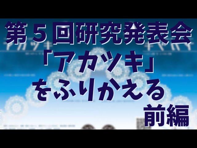 【フガTube033】「アカツキ」をふりかえる 前編