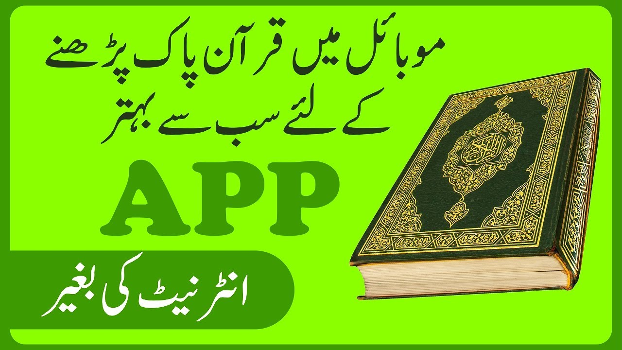 Search quran by zahid hussain online dating