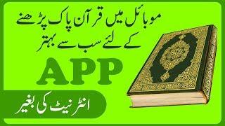 Best Quran Reading App for Android - 16 Line Quran - Read Quran Offline screenshot 5