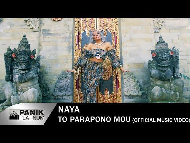 Naya - Το Παράπονό Μου - Official Music Video